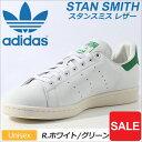 アディダス オリジナルス スニーカー スタンスミス[R.ホワイト/グリーン](S75074)adidas Originals STAN SMITH メンズ レディース【靴】_11708E(trip)レビューを書いて500円クーポンGET