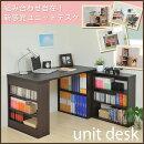 デスクユニットデスクパソコンデスク収納ラック付【送料無料】