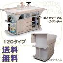【送料無料】両バタテーブルカウンターミルキーホワイト【日本製】【完成品】