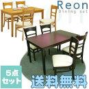 ダイニング5点セット4人掛けReon【送料無料】【北海道+1,500円】