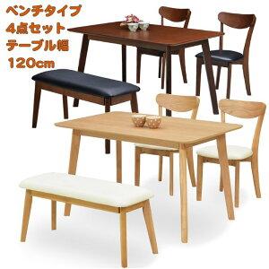 ダイニングセットダイニングテーブルベンチ4点セット4人掛けテーブル幅120cm【送料無料】