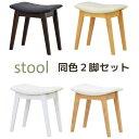 スツール 同色2脚セット 木製 【送料無料】【北海道+300