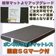 SGマーク付国産ボンネルマットレス【アップグレード専用】※シリーズ以外のベッドとは組み合わせ不可※