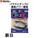 【強力に魚を寄せ、散らさない荒粒子の麩を配合!】へらエサ マルキュー 新B