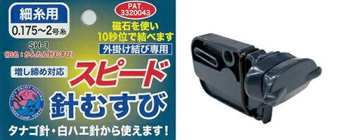 ファジースピード針むすび・細糸用SH-1