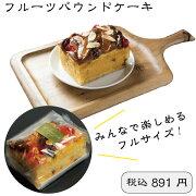 スイーツフルーツパウンドケーキ