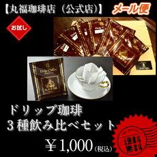 ≪送料無料≫ドリップ珈琲3種飲み比べセット(メール便発送)