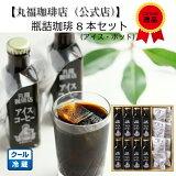 瓶詰め珈琲8本セットフレッシュ付