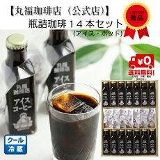 瓶詰め珈琲14本セットフレッシュ付