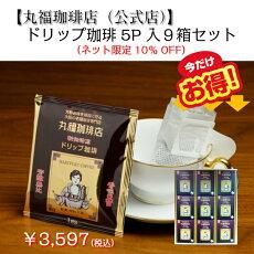 ドリップコーヒー5パック入り9箱
