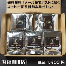 【丸福珈琲店(公式店)】送料無料!メール便で届くコーヒー豆(シングルビーンズ)5種飲み比べセット