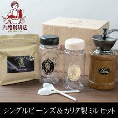 【公式・丸福珈琲店】コーヒーミルセット