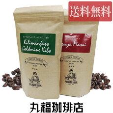 コーヒー豆珈琲豆メール便送料無料