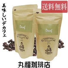 デカフェカレインレスノンカフェインコーヒー豆