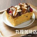 公式 丸福珈琲店のスイーツフルーツパウンドケーキ