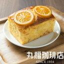 公式・丸福珈琲店のスイーツオレンジパウンドケーキ