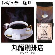 【丸福珈琲店(公式店)】袋入りレギュラーコーヒー(中細挽き)(ホット用)