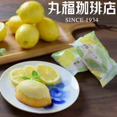 【丸福珈琲店(公式店)】檸檬のケーキ