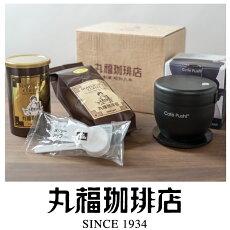 【公式・丸福珈琲店】スターターキットDX