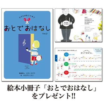 クレッセントセット【ミュージック・フォ・リビング/MUSIC FOR LIVING】【キッズパーカッション/Kids percussion/KP】【知育玩具・知育楽器・楽器玩具】