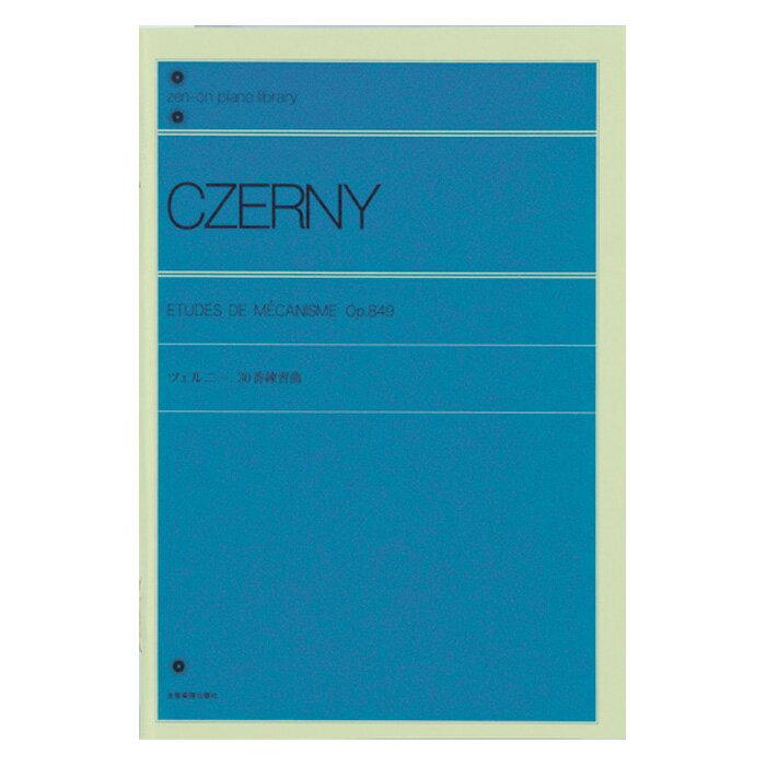 MUSIC FOR LIVINGのツェルニーの楽譜の表紙でおしゃれなノート