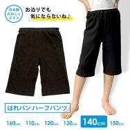 【メール便送料無料】おねしょズボン半ズボンハーフパンツコットン100おねしょパンツ防水布付日本製140cm