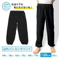【メール便送料無料】おねしょズボンロングパンツコットン100長ズボンおねしょパンツ防水布付日本製120cm