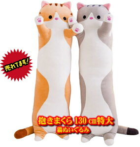SweetDreams(スイドリ) 抱き枕 抱きまくら ねこぬいぐるみ ヌイグルミ 可愛い もこもこ 添い寝 抱き枕 猫...