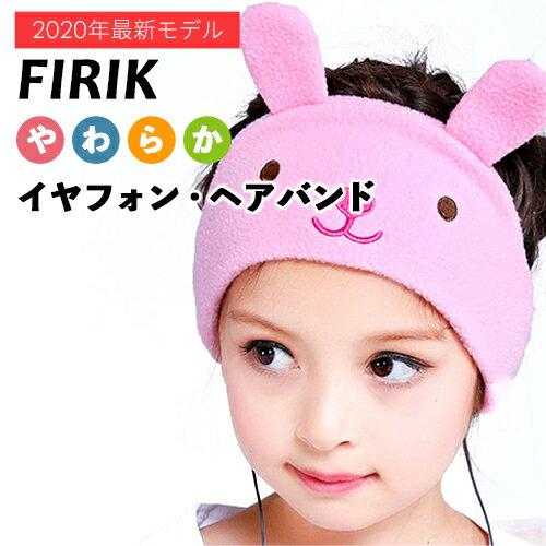FIRIK フィリック 柔らかイヤフォン・ヘアバンド