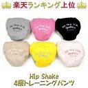 Hip Shake ! おしりフリフリ!色豊富です!トレーニングパンツ4層タイプ・Hip Shake !