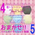 \ぷちぷら!2000円ポッキリ!/ベビー服5枚組トレーニングパンツ・4層おまかせ福袋
