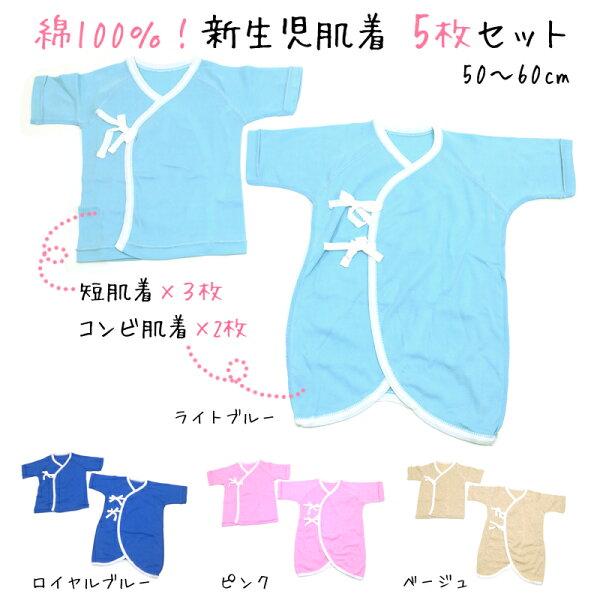 綿100%で着心地抜群!アウトレットセール 綿100% 新生児肌着 5枚セット 50cm~60cm