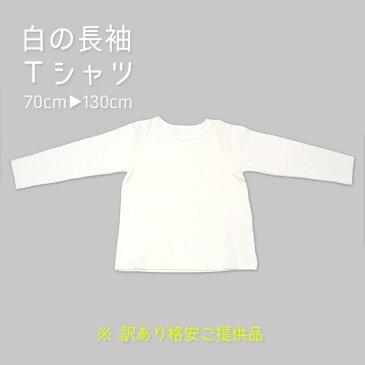 【訳あり】白い長袖Tシャツ 無地 70・80・90・95・100・110・120・130cm 男の子 女の子 子供 赤ちゃん キッズ 保育園 オリジナル