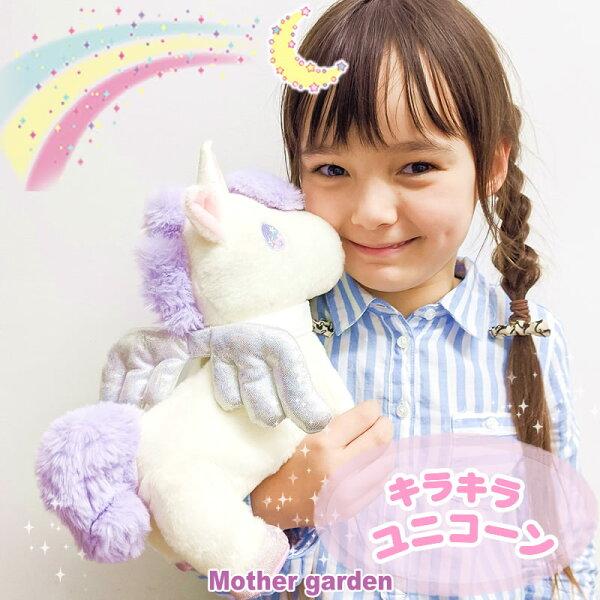 マザーガーデンドリームユニコーンクリーム羽根付きぬいぐるみ 動くおもちゃ歩くおもちゃ電池おもちゃお馬さんウマ女の子男の子お家遊び