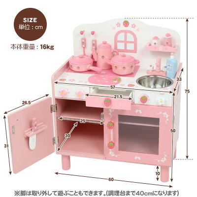 キッチンセットサイズ