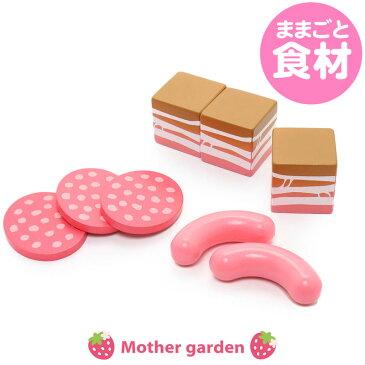 マザーガーデン 木製 おままごと ままごと スーパーマーケット 《ウィンナー サラミ 豚バラ ミートセット》 木の おままごと ままごと パーツ 木のおもちゃ 食材 | おもちゃ おままごとセット 子供 ままごとセット 女の子 誕生日 知育玩具 セット