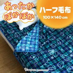 マザーガーデンしろたんハーフブランケット《チェック柄》70cm×100cm大判ひざ掛けハーフ毛布おおきいひざかけキャラクター