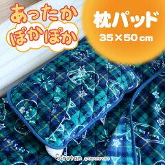 マザーガーデンしろたん枕パッド35cm×50cm《チェック柄》枕カバー