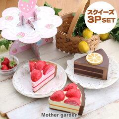 マザーガーデンスクイーズ春のスイーツショートケーキ3個セットスイーツデザートホワイトデー卒園入園お祝い