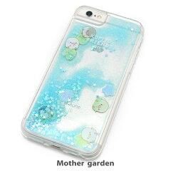 マザーガーデンこぴよフレンズiPhone8・7・6・6s対応スマートフォンケース《水色》スマホカバースマホケースキラキララメ