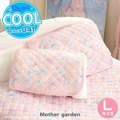 マザーガーデンうさももクール枕パッドLサイズ《お花畑レース柄》ひんやり枕カバー接触冷感熱中症対策快眠まくらカバー 