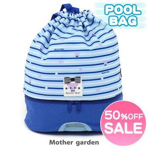 マザーガーデン くまのロゼット 巾着リュック型 プールバッグ ナップザック 水泳 バッグ ビーチバッグ ビニールバック 小学生 女の子 キッズ|セール SALE お買い得アイテム 値下げ