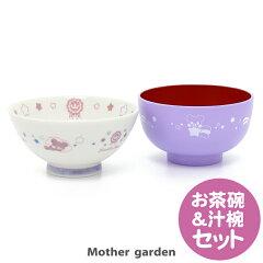 マザーガーデンくまのロゼット茶碗&汁椀セット《星柄》日本製子供食器陶器お茶碗食器食洗機可茶碗キッズ用女の子ベアクマ