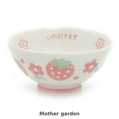 マザーガーデン野いちごくっつきにくいお茶椀小《お花柄》キッズご飯茶碗子供食器陶器お茶碗食器食洗機可いちごデザイン茶碗キッズ用女の子日本製