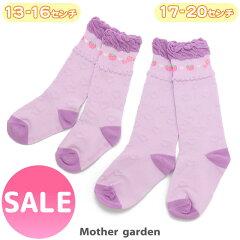 マザーガーデン野いちごハイソックス靴下紫ピンク13cm〜16cm17cm〜20cmキッズソックスキッズ靴下女の子おしゃれかわいいお名前スペース