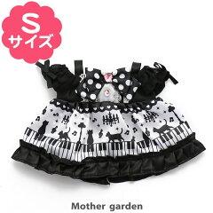 マザーガーデンうさももドールプチマスコットSサイズ用着せ替えお洋服《黒猫ワンピース》着せ替えごっこお人形女の子おもちゃ子供キッズ着せ替えぬいぐるみ洋服おままごとままごと誕生日プレゼント