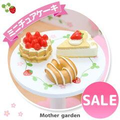 マザーガーデン野いちごミニチュアハンドメイドケーキ屋さんシリーズミニチュアケーキ3点Aセットミニチュアフードレジンパーツポリレジンコレクションディスプレイおもちゃ