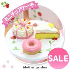 マザーガーデン野いちごミニチュアハンドメイドケーキ屋さんシリーズミニチュアケーキ3点Bセットミニチュアフードレジンパーツポリレジンコレクションディスプレイおもちゃ