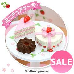 マザーガーデン野いちごミニチュアハンドメイドケーキ屋さんシリーズミニチュアケーキ3点Cセットミニチュアフードレジンパーツポリレジンコレクションディスプレイおもちゃ