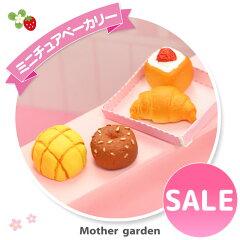 マザーガーデン野いちごミニチュアハンドメイドパン屋さんシリーズミニチュアパン4点Aセットミニチュアフードレジンパーツポリレジンコレクションディスプレイおもちゃ